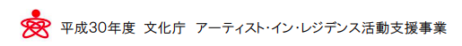平成30年度 文化庁 アーティスト・イン・レジデンス活動支援事業