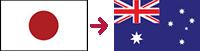 日本→オーストラリア